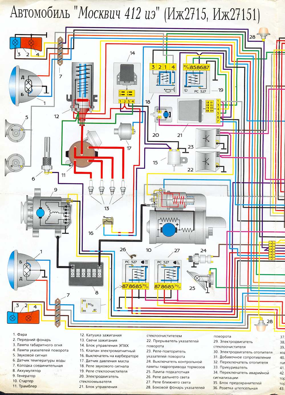 электросхема москвич 408